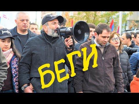 Армения Сегодня Последние Новости из Еревана от Пашиняна