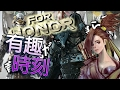 【For Honor】有趣時刻  竜が我が敵を喰らう !!!!!!