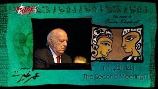 Al Lekaa El Thani 1 - Omar Khairat اللقاء الثانى 1 - عمر خيرت