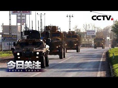 《今日关注》美撤军在即 土耳其要在叙大打出手? 20181226 | CCTV中文国际