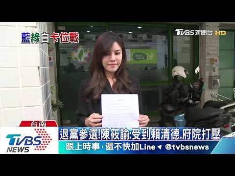 台南立委補選 有可能成「賴柯韓」大會戰