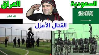 السعودية والعراق جهاز مكافحة الإرهاااب والتدريب الأعزل مين الأقوى ؟؟؟! غريب_الدار