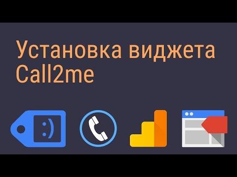 Установка виджета обратного звонка Call2me на сайт