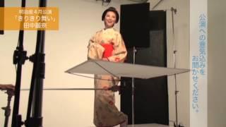 2014年4月公演「きりきり舞い」。おもしろ本格時代劇! 田中麗奈コメン...
