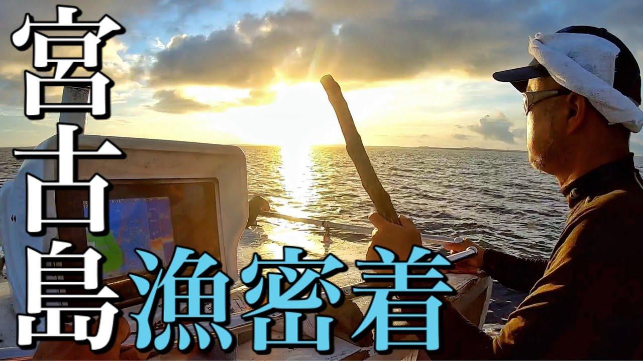 【日本で3隻】現役漁師さんと一緒に皆さんを伝統漁の世界にお連れします