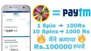 1 Spin ➡ ₹100 रूपये !! 10 Spin ➡ ₹1000 रूपये !! PAYTM CASH