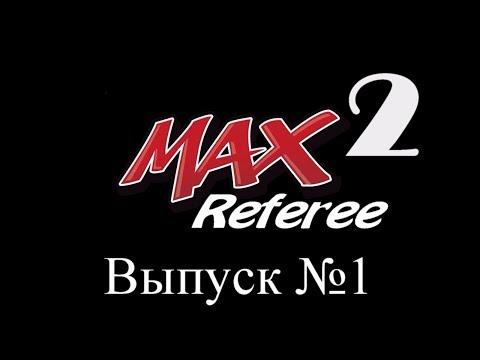 #1 MAXRef 2.0 - Правила игры в мини-футбол. Площадка. Игра рукой. Опрос №9