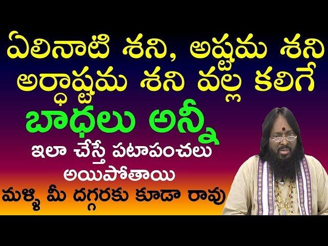 Elinati sani nivarana|Ashtama shani remedies|Ardhastama sani|Astrologer Atchi Reddy youtube videos
