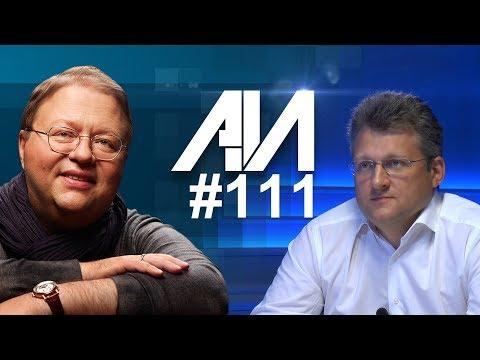 111 Защита иностранных инвестиций. Фискальные платежи и судьба арбитража в России