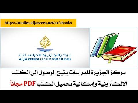 طريقة تحميل الكتب الالكترونية من مركز الجزيرة للدراسات PDF مجاناً