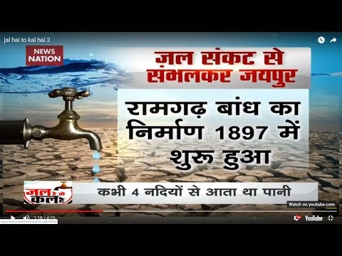 Once centre for water resource, how Ramgarh now became parched city