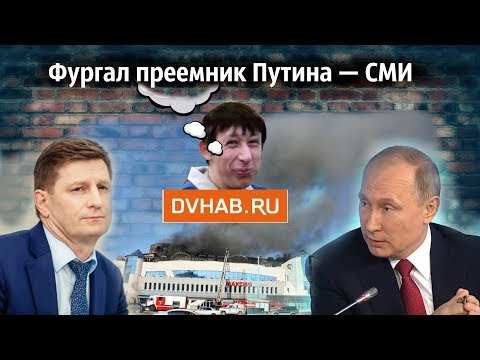 Фургал преемник Путина, пожар ТЦ во Владивостоке - ЗЛОЙ ДАЛЬНЕВОСТОЧНЫЙ ОБЗОР НОВОСТЕЙ