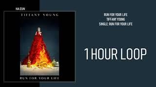 [1 시간 / 1 HOUR LOOP] TIFFANY YOUNG – RUN FOR YOUR LIFE