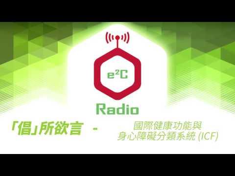 e2C Radio - 國際健康功能與身心障礙分類系統 (ICF)