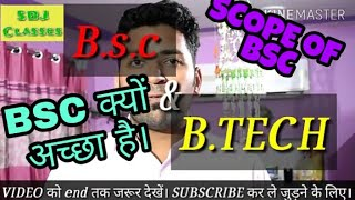 B.SC or B.TECH which is better and how|| scope of bsc|| Btech vs bsc|| why bsc better than btech