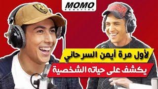 Aymane Serhani avec Momo - لأول مرة أيمن السرحاني يكشف على حياته الشخصية