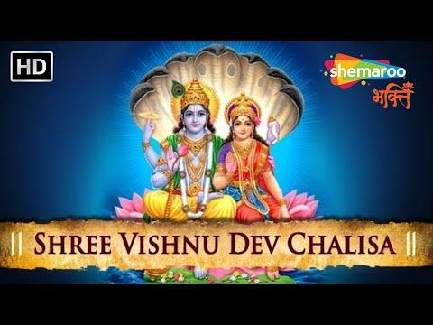 Lord Vishnu Chalisa   Vishnu Aarti   Vishnu Puran   Bhakti Songs