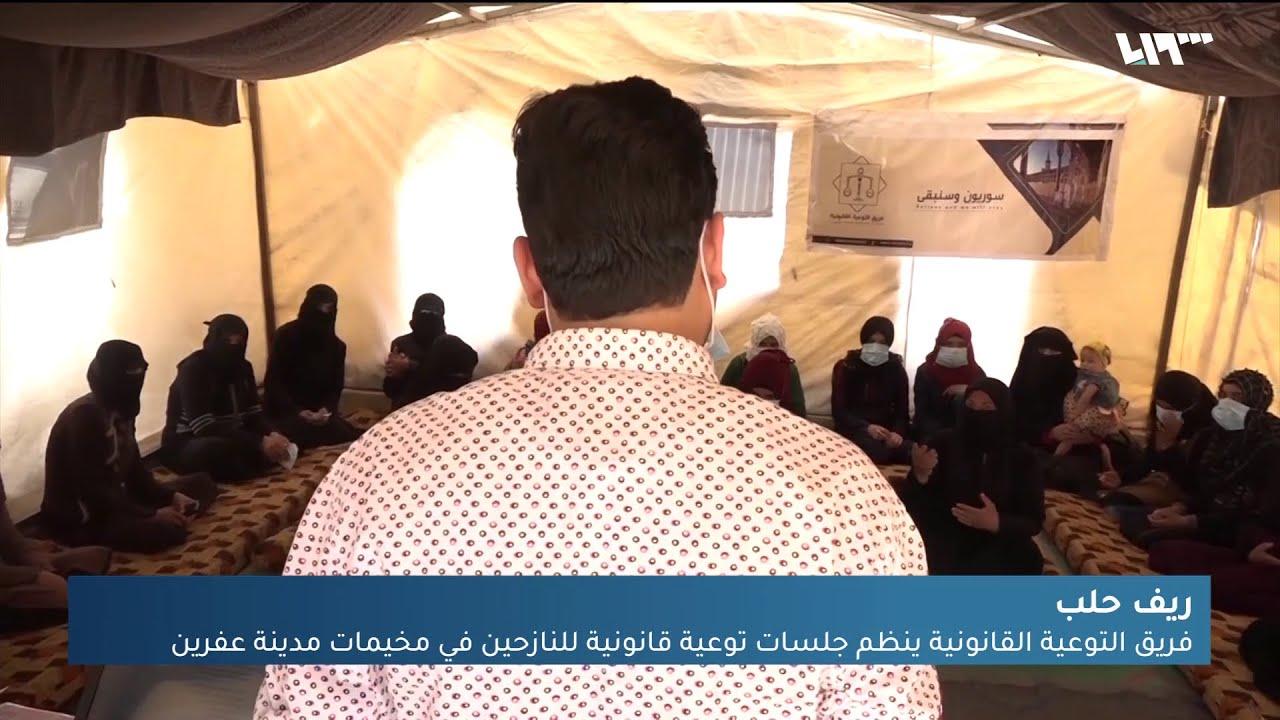 فريق التوعية القانونية ينظم جلسات توعية قانونية للنازحين في مخيمات عفرين