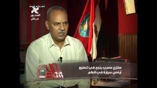 مخترع مصري ينجح في تصنيع أرخص سيارة في العالم Thumbnail