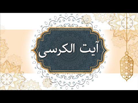 ayatul-kursi-آیت-الکرسی- -beautiful-recitation-with-urdu-translation- -as-sudais