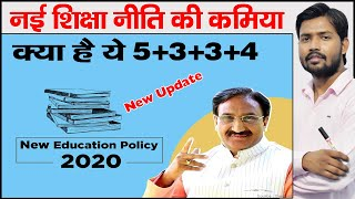New Education Policy 2020 | End of 10+2 System | New System 5+3+3+4 | NEP 2020 | Nai Siksha Niti