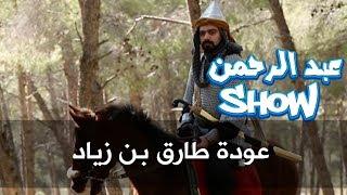 عودة طارق بن زياد