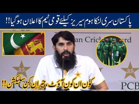 Misbah-ul-Haq Press Conference On Team Announcement | Pakistan Vs Sri Lanka Series | 21 Sep 2019