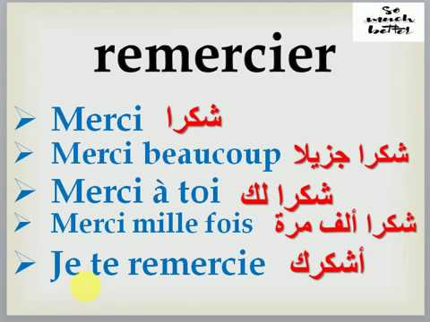 Saluer Et Remercier التحية و الشكر بالفرنسية Youtube