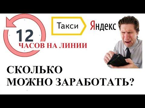 ЯНДЕКС ТАКСИ. СКОЛЬКО МОЖНО ЗАРАБОТАТЬ ЗА 12 ЧАСОВ