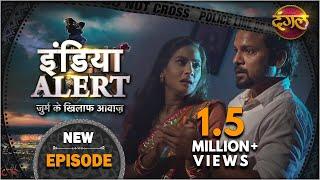 India Alert | New Episode 383 | Haiwaniyat ( हैवानियत ) | Dangal TV Channel