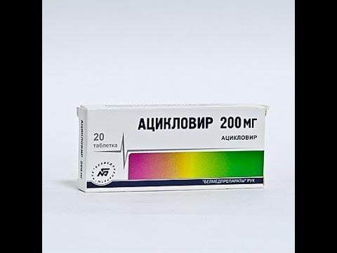Домашняя аптека-Ацикловир
