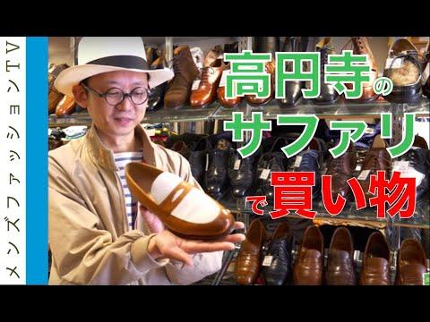 高円寺のドレス古着 サファリ (SAFARI)3号店で買い物!靴やドレスシャツの宝庫に潜入