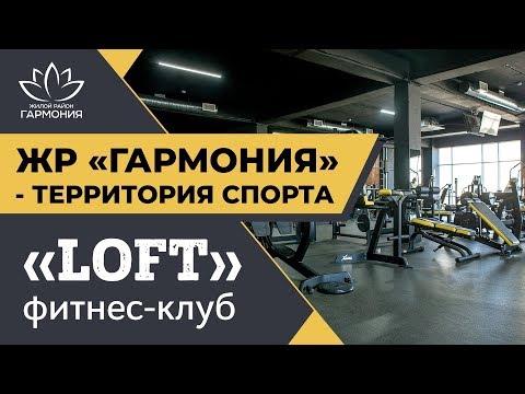 """LOFT Фитнес-клуб в жилом районе """"Гармония"""""""