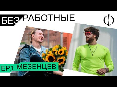 Безработные: Сергей Мезенцев об образах, сыне, тачке и секрете успеха. 16+