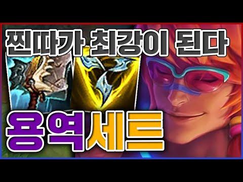 혼자가 되면 최강이 되는 빌드ㅋㅋㅋ진짜 개무식하게 강합니다ㅋㅋㅋㅋ★용역 10단계★ 탑 세트