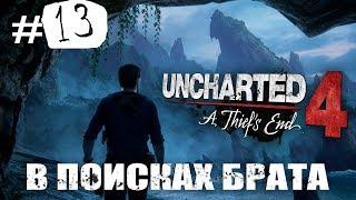 uncharted 4 путь вора часть 13