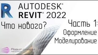 Что нового в Revit 2022. Часть 1: Моделирование, оформление
