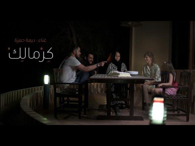 For your sake (Kermalek) - Official Music Video  - كِرمالك