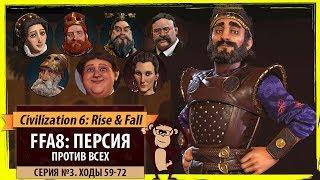 Персия против всех! Серия №3: Удачное объявление войны (Ходы 59-72). Civilization VI: Rise & Fall