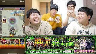 【モンスト】ほろ酔い4人組によるエスカトロジー(爆絶)初日攻略【GameMarket】