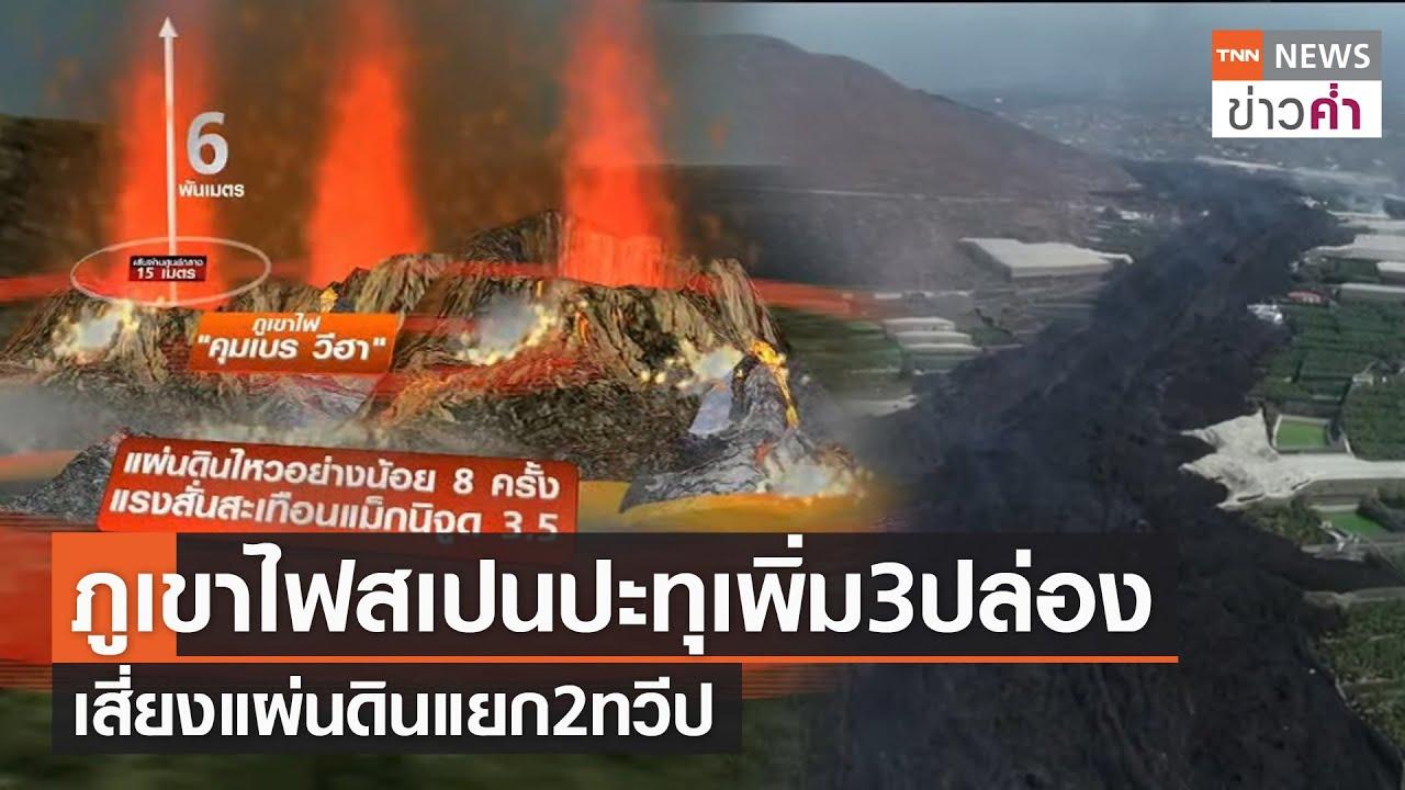 ภูเขาไฟสเปนปะทุเพิ่ม 3 ปล่อง เสี่ยงแผ่นดินแยก 2 ทวีป | TNN ข่าวค่ำ | 4 ต.ค. 64