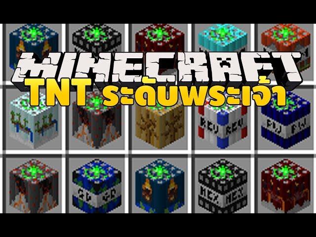 มายคราฟ  TNTระดับพระเจ้ามันโหดแบบนี่นี้เอง [มอด Too much TnT] Minecraft