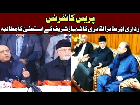 Asif Ali Zardari And Tahir Ul Qadri Press Conference - 7 December 2017 - Express News