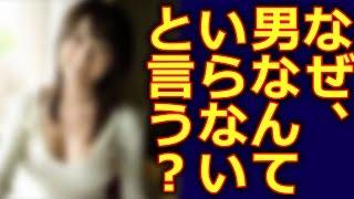 【エイジハラスメント】原幹恵 男なんていらない発言に騒然 http://yout...