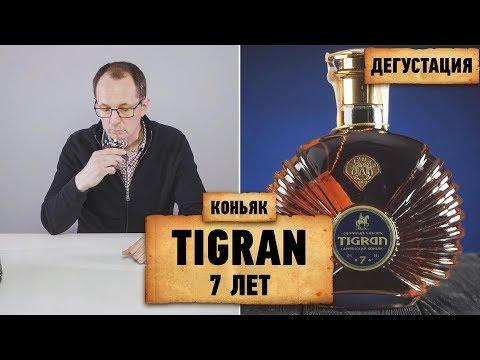 Коньяк Tigran, 7 лет выдержки – Дегустация и обзор