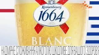 Реклама пива Kronenbourg 1664 Blanc (НЛО TV, июль 2018)