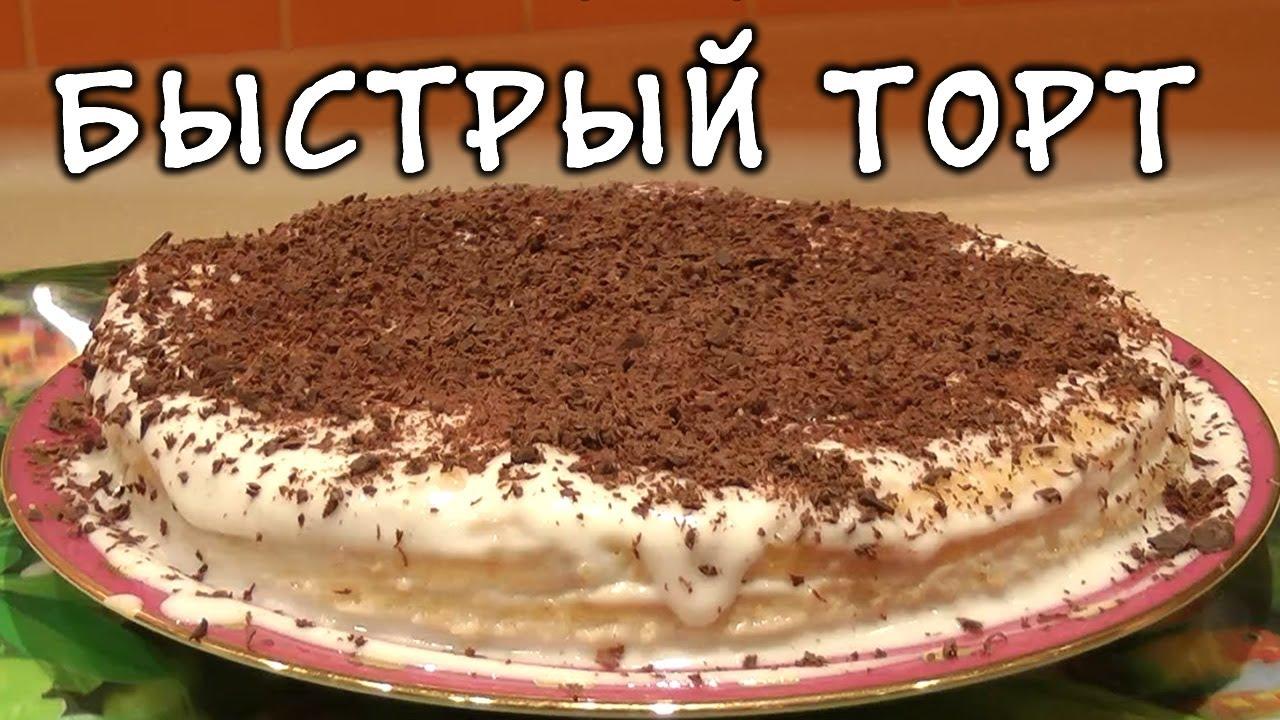 торт быстрый и домашний рецепт