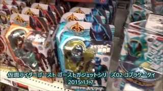仮面ライダーゴースト ゴーストガジェットシリーズ02 コブラケータイ 20...