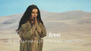 Ёлка –Не брошу на полпути (OST «МАСТЕР»)