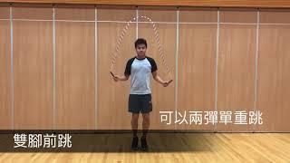 Publication Date: 2018-07-17 | Video Title: 全港跳繩速度比賽2018_雙腳前跳